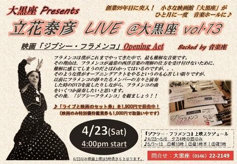 立花泰彦Live vol.13|チラシ画像ver.2【修正版】.jpg