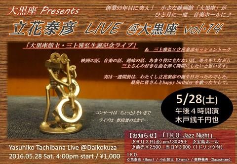 立花泰彦Live vol.14|チラシ画像.jpg