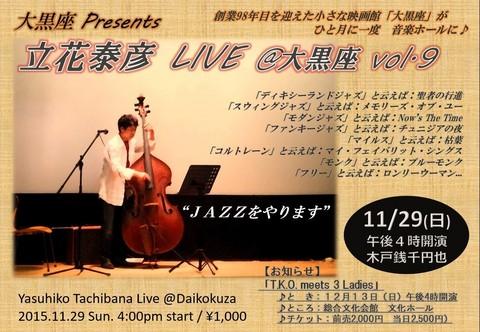 立花泰彦Live vol.9|チラシ画像.jpg