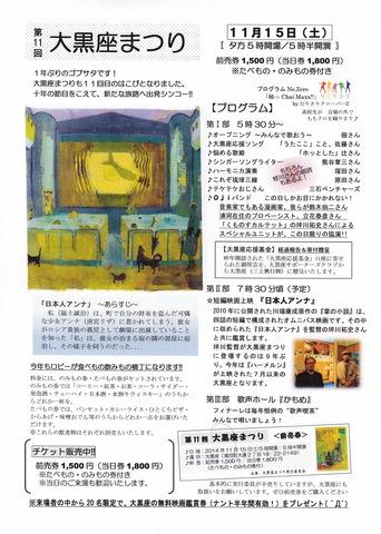 第11回大黒座まつりチラシ【テキスト版】.jpg